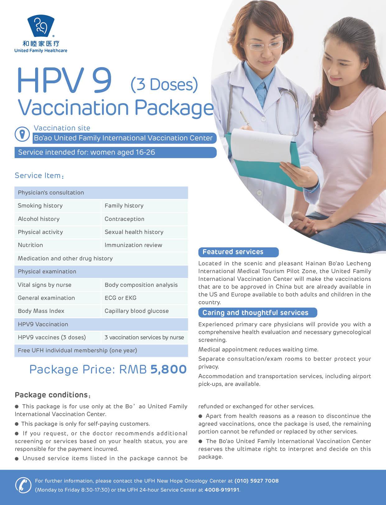 HPV9价疫苗套餐Flyer